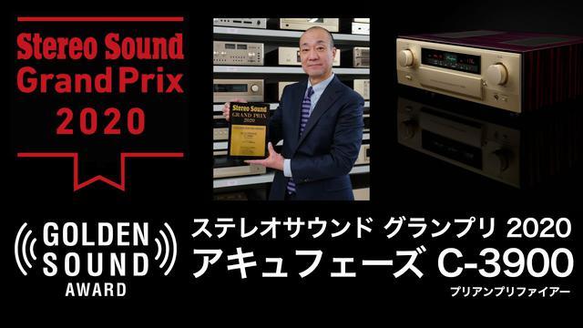 画像: ステレオサウンドグランプリ 2020【ゴールデンサウンド賞】授与のご報告 STEREO SOUND Grand Prix 2020, GOLDEN SOUND AWARD youtu.be