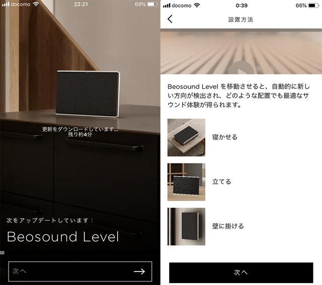 画像: B&OのアプリからBeosound Levelをセットアップした。このアプリメニューからはインターネットラジオの選局や、再生モードの切り替えが可能