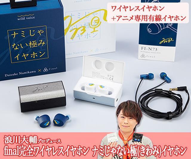 画像: 浪川大輔プロデュース final完全ワイヤレスイヤホン ナミじゃない極みイヤホン | 日テレポシュレのページです