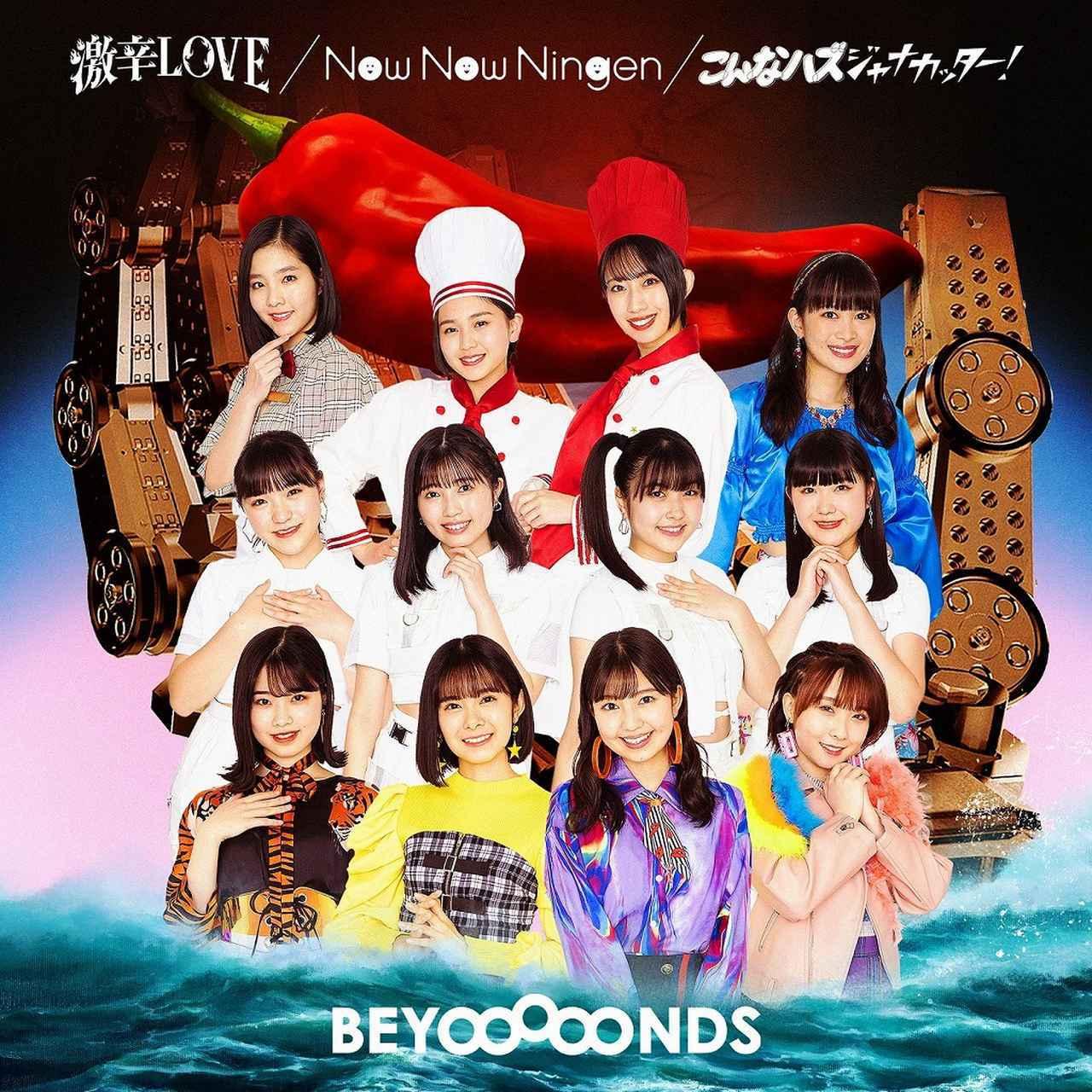 画像: 激辛LOVE/Now Now Ningen/こんなハズジャナカッター!(Special Edition) / BEYOOOOONDS
