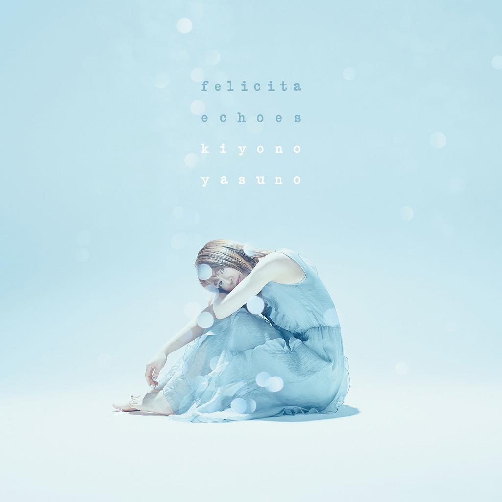 画像: 「ARIA The CREPUSCOLO」オープニング&エンディングテーマ フェリチータ/echoes(KIYONO盤) / 安野 希世乃