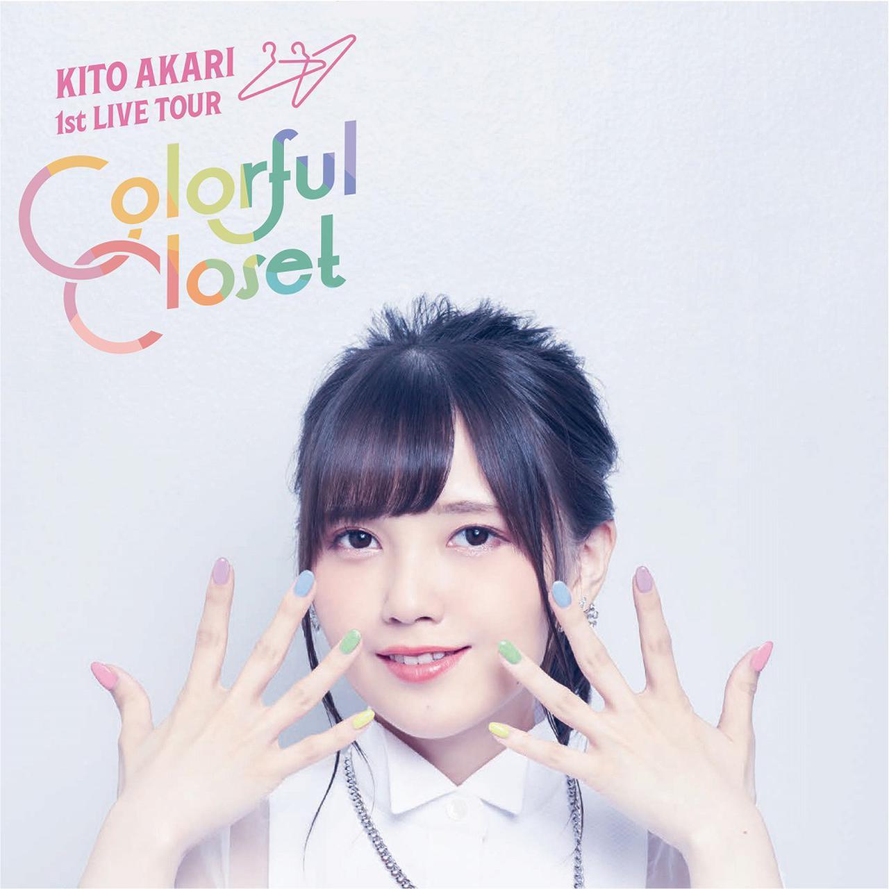 画像: 鬼頭明里 1st LIVE TOUR「Colorful Closet」Stream Selection / 鬼頭明里