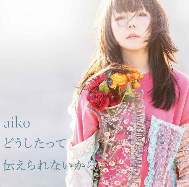 画像: どうしたって伝えられないから / aiko