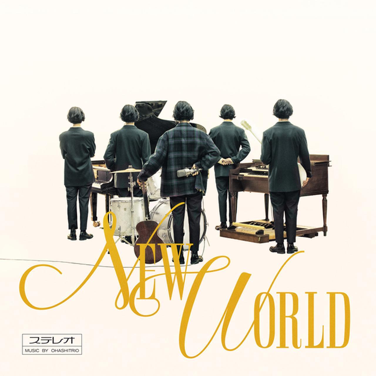 画像: NEW WORLD / 大橋トリオ on OTOTOY Music Store