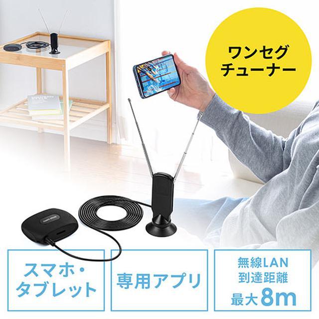画像: ワンセグチューナー(iPhone・iPad・アンドロイド・ワンセグテレビ・ワイヤレス・無線・アンテナ付属) 400-1SG007の販売商品 | 通販ならサンワダイレクト