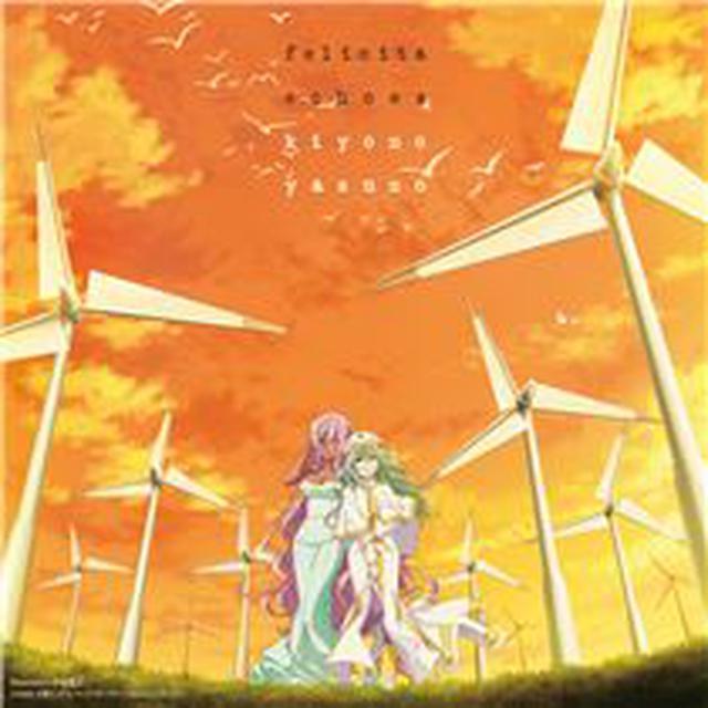 画像: 「ARIA The CREPUSCOLO」オープニング&エンディングテーマ フェリチータ/echoes(ARIA盤) - ハイレゾ音源配信サイト【e-onkyo music】