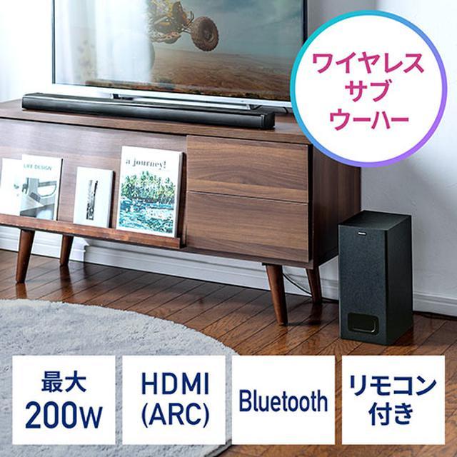画像: サウンドバー(テレビスピーカー・Bluetooth対応・最大200W出力・ワイヤレスサブウーハー・HDMI接続・ARC対応) 400-SP094の販売商品 | 通販ならサンワダイレクト
