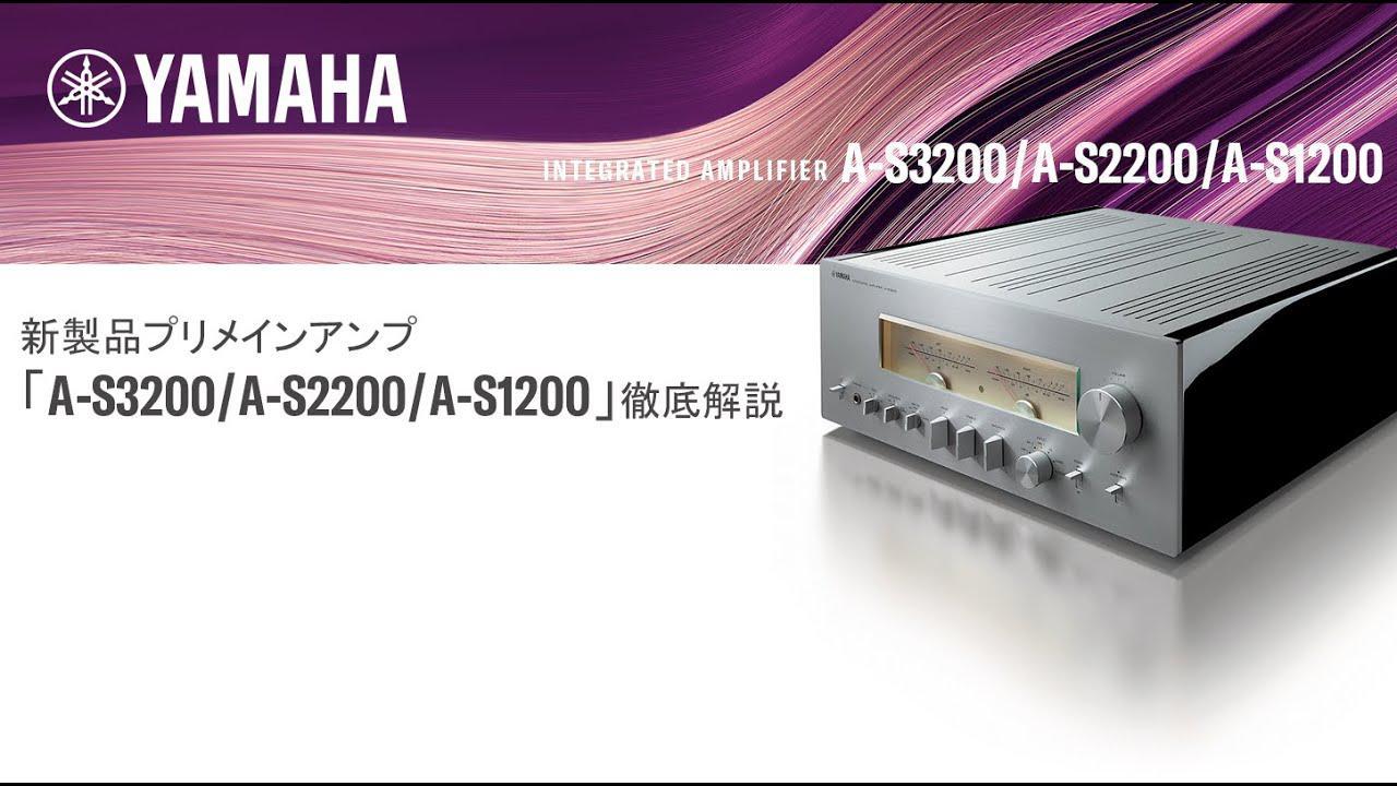 画像: プリメインアンプ「A-S3200/A-S2200/A-S1200」徹底解説ウェビナー【開発者が語る】 www.youtube.com