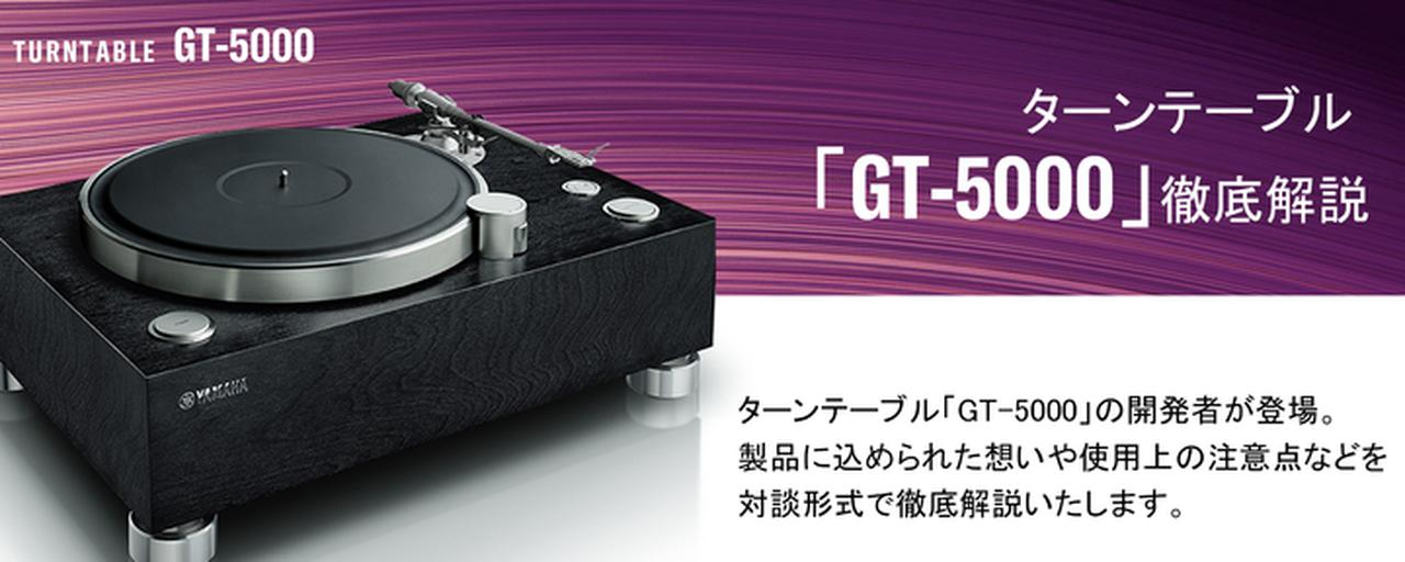 画像: ターンテーブル「GT-5000」徹底解説 ウェビナー