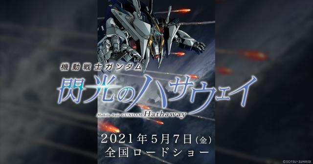 画像: 『機動戦士ガンダム 閃光のハサウェイ』公式サイト