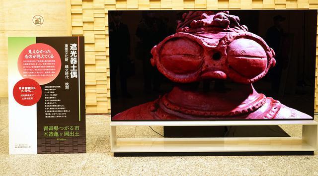 画像: ▲LGの88インチの8K 有機ELディスプレイを使って、「遮光器土偶」の8K映像を堪能できる、という展示