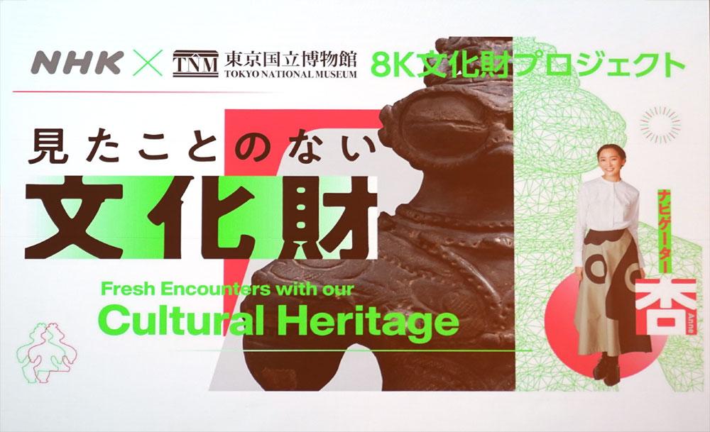 画像2: 貴重な文化財を自由自在に鑑賞できる! 東京国立博物館とNHKが共同で「8K文化財プロジェクト」を発足。超高精細8K映像を用いた3D CGデータを使ってさまざまな鑑賞法を訴求