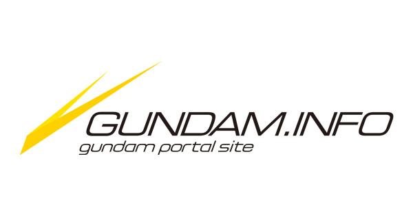 画像: GUNDAM.INFO   公式ガンダム情報ポータルサイト