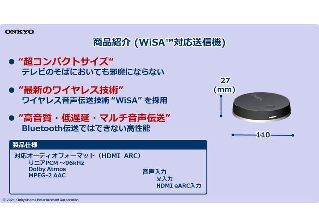 画像2: オンキヨー、ワイヤレススピーカーシステム「SOUND SPHERE」をクラウドファンディングで先行発売