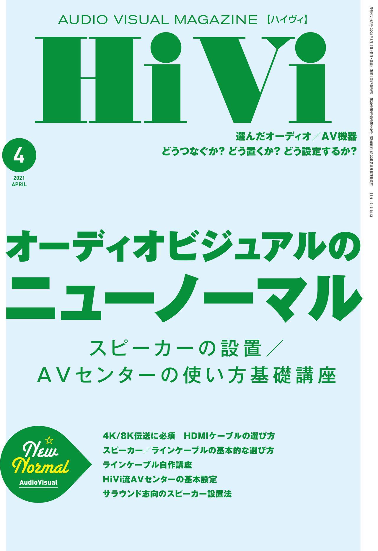 画像: HiVi4月号は3月17日発売