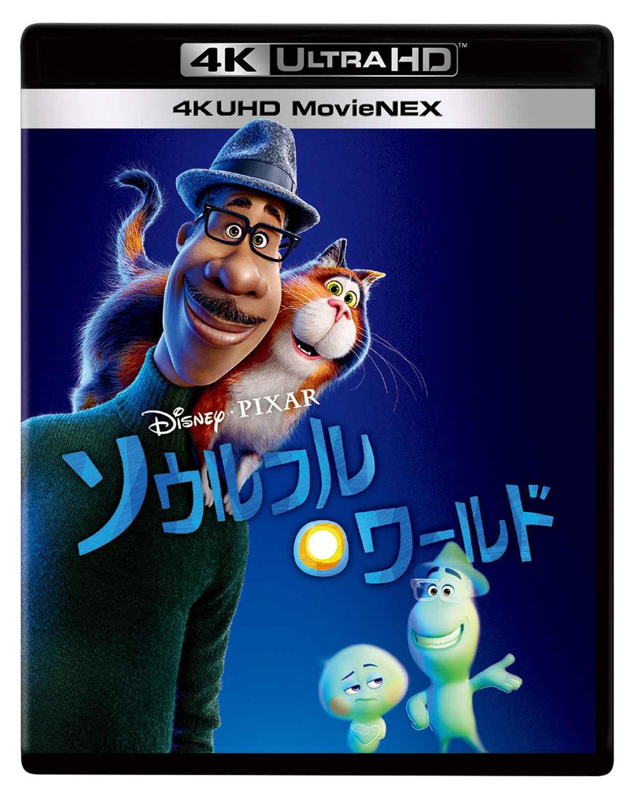 """画像2: ディズニー&ピクサー史上""""最も深い""""感動の物語『ソウルフル・ワールド』が3月31日に配信スタート。4月28日にはUHDブルーレイも発売"""