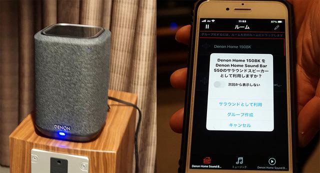 画像7: いい音を知っている日本人のためのサウンドバー、デノン「SB 550」が5月下旬に発売。音楽から映画、ゲームまで、すべてを一台で楽しめるハイエンドモデルを目指した