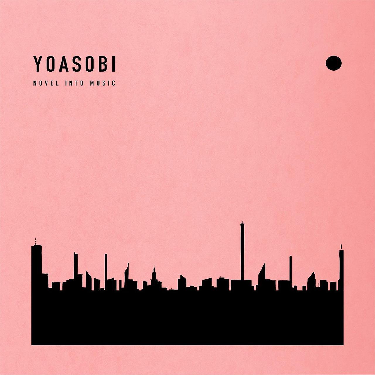 画像: THE BOOK / YOASOBI