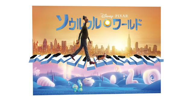 画像: ディズニー&ピクサー最新作「ソウルフル・ワールド」|映画|ディズニープラス公式