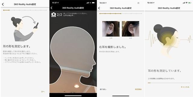 画像: スマホアプリ「Headphone Connect」の操作画面。メニューに従い、スマホの内蔵カメラで自分の耳の写真を撮影すると、その形状に最適なパラメーターを設定してくれる