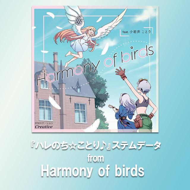 画像5: e-onkyo musicステムデータ配信第2弾は、コミックマーケット95で即頒布終了した、幻の小岩井ことり『Harmony of birds』!  「私たちの想像を超える2次創作が出てきたら嬉しいですよね」(小岩井ことり)