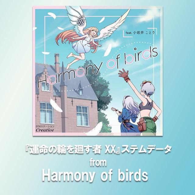 画像6: e-onkyo musicステムデータ配信第2弾は、コミックマーケット95で即頒布終了した、幻の小岩井ことり『Harmony of birds』!  「私たちの想像を超える2次創作が出てきたら嬉しいですよね」(小岩井ことり)