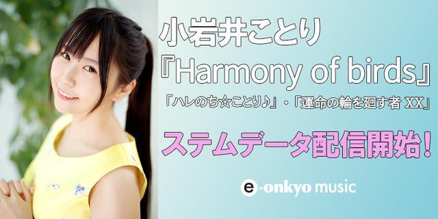 画像: 小岩井ことり『Harmony of birds』ステムデータ配信開始! - ハイレゾ音源配信サイト【e-onkyo music】