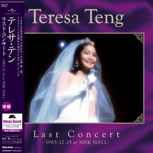 画像: テレサ・テン ラストコンサート 後編 -1985.12.15 at NHK Hall- (LP) SSAR-053 ※予約商品・4月23日頃より順次発送予定