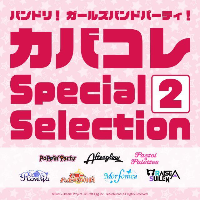画像: バンドリ! ガールズバンドパーティ! カバコレ Special Selection2 / Morfonica, Poppin'Party, Afteglow, ハロー、ハッピーワールド!, Roselia, RAISE A SUILEN, Pastel*Palettes on OTOTOY Music Store