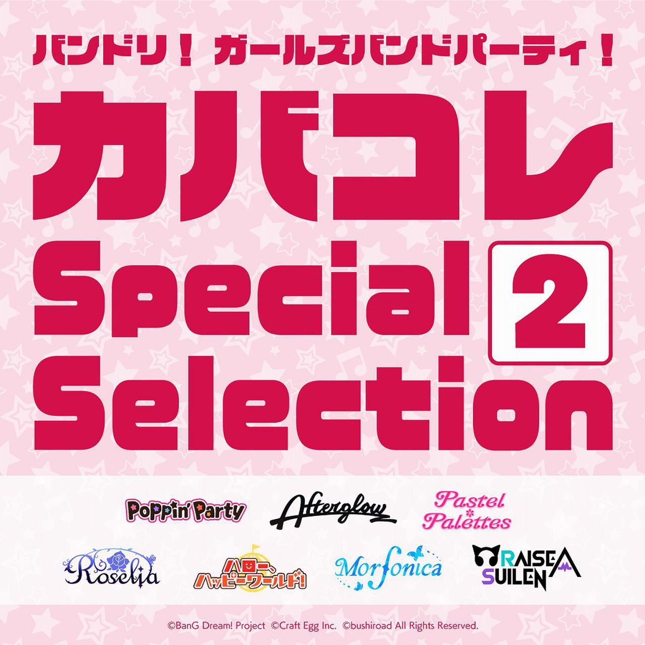 画像: バンドリ! ガールズバンドパーティ! カバコレ Special Selection2 / Morfonica : Poppin'Party : Afteglow : ハロー、ハッピーワールド! : Roselia : RAISE A SUILEN : Pastel*Palettes