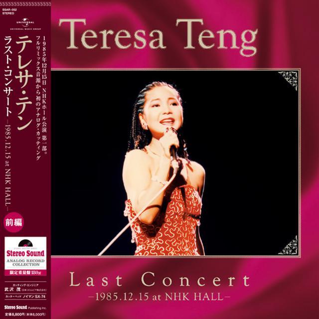 画像: テレサ・テン ラストコンサート 前編 -1985.12.15 at NHK Hall- (LP) SSAR-052 ※予約商品・4月23日頃より順次発送予定