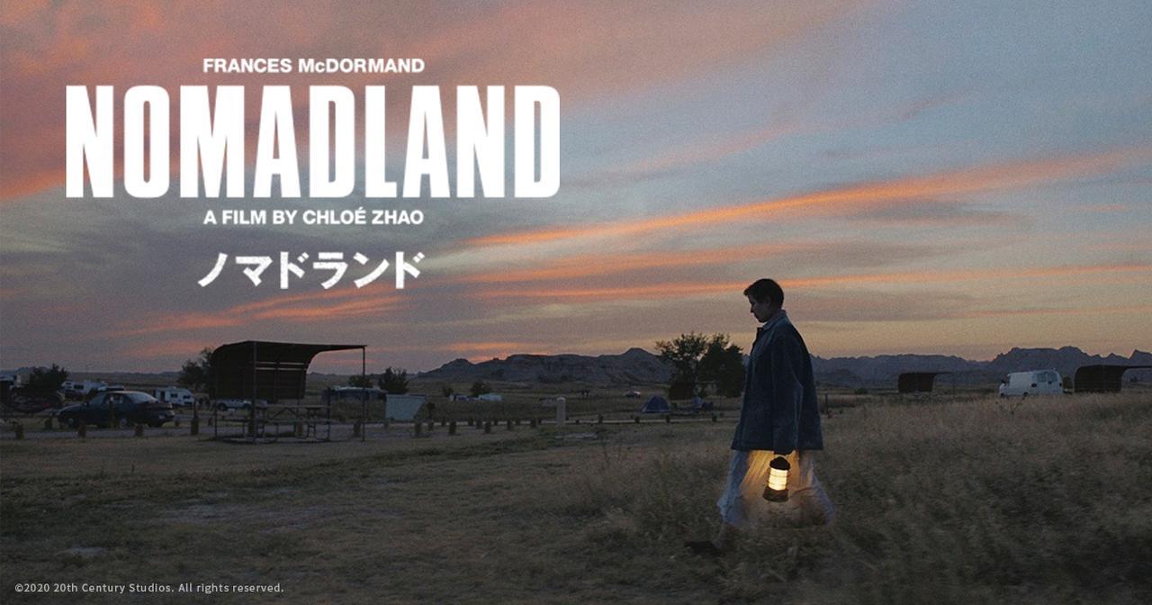 画像: ノマドランド|映画|サーチライト・ピクチャーズ
