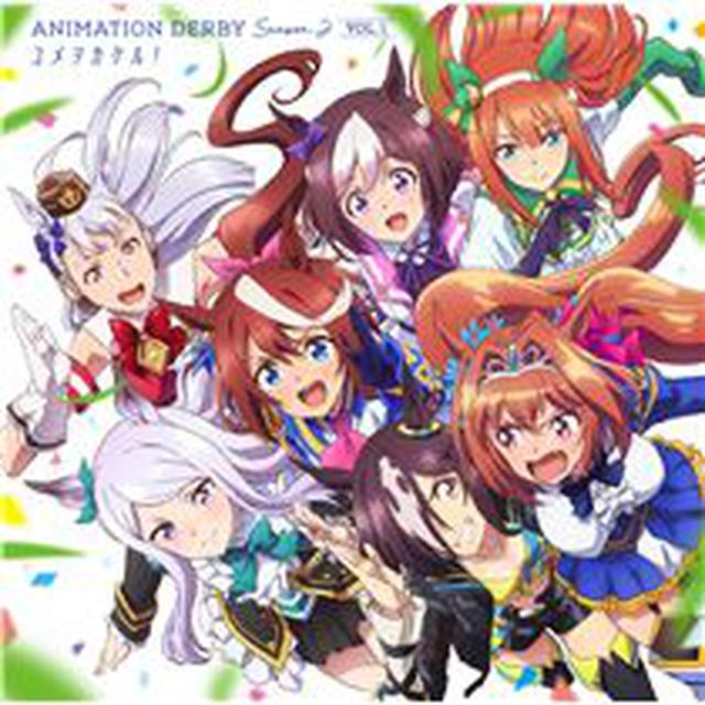 画像: TVアニメ『ウマ娘 プリティーダービー Season 2』ANIMATION DERBY Season 2 vol.1 ユメヲカケル! - ハイレゾ音源配信サイト【e-onkyo music】