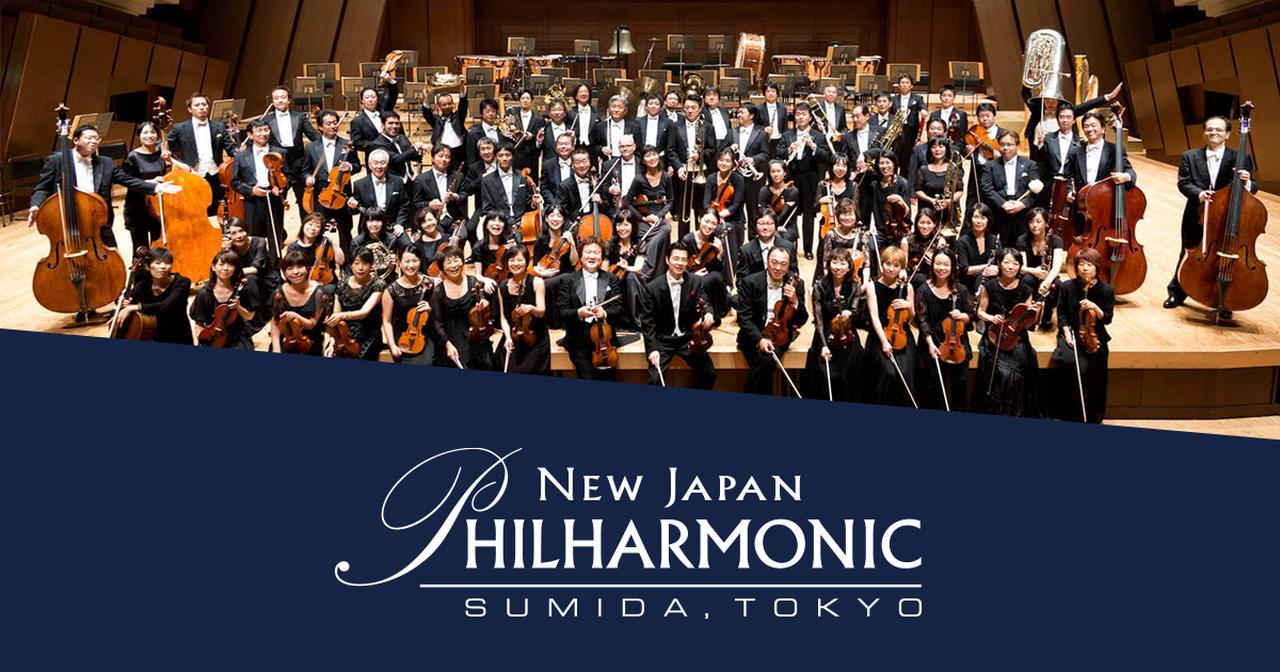 画像: [公式]新日本フィルハーモニー交響楽団—New Japan Philharmonic—