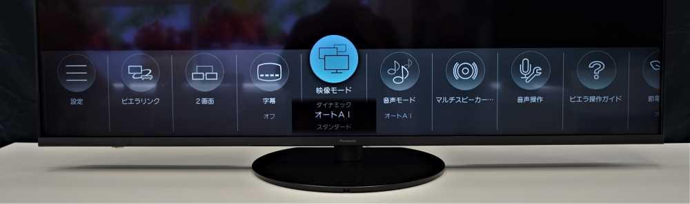 画像: 新搭載の「Auto AI画質」「Auto AI音質」モード(※写真は試作機のもの。製品版では変更の可能性もあり)