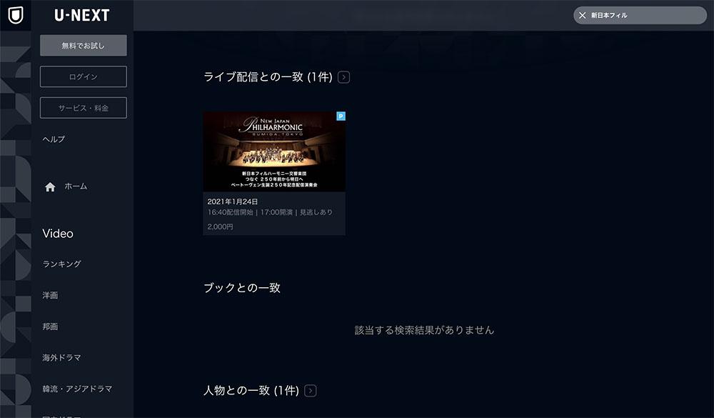 画像: Fire TV CubeでU-NEXTにアクセスし、メニューから「新日本フィルハーモニー交響楽団」のライブを選ぶと、写真のようにコンテンツが表示された(今年2月の取材時点)