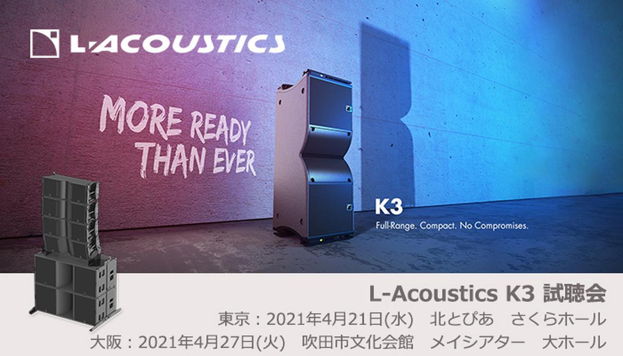 画像: L-Acoustics K3 試聴会│べステックオーディオ