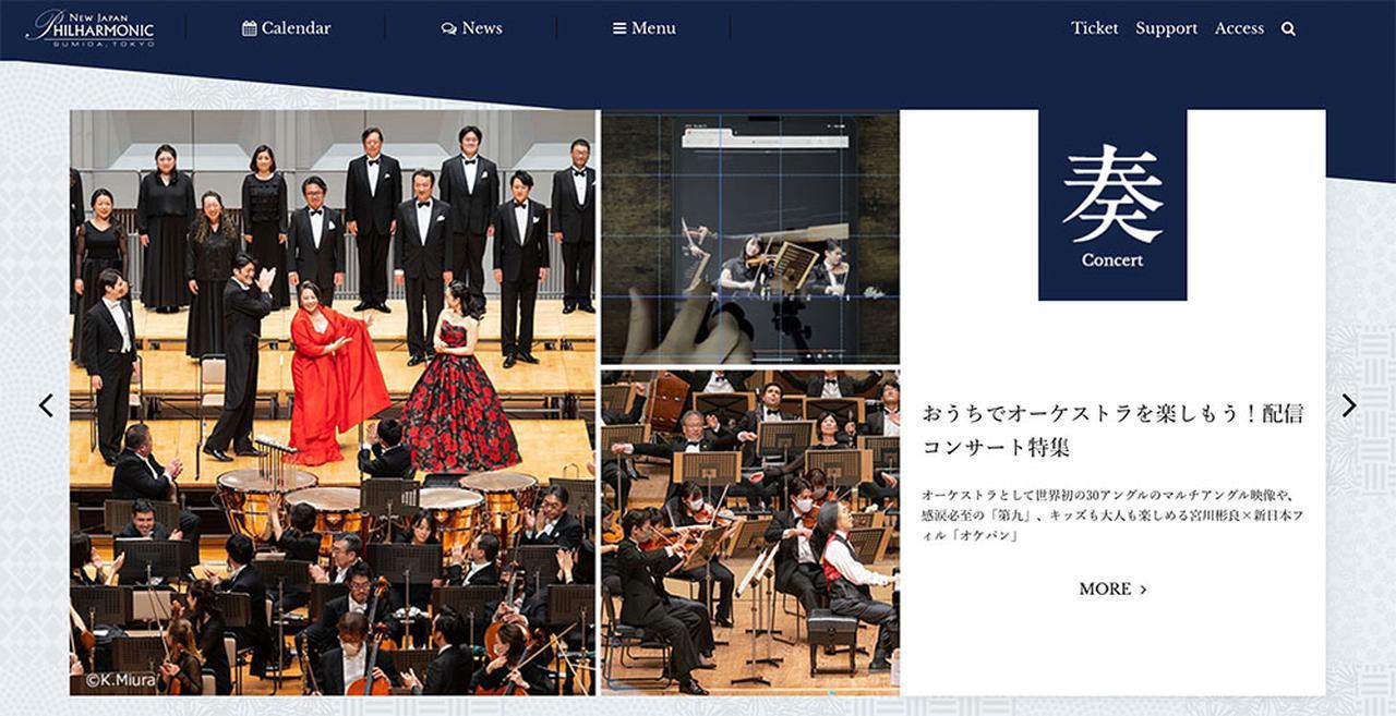 画像: 今回の配信は、ドルビーアトモス音声をU-NEXTで、96kHz/24ビット2chをThumvaが担当しており、新日本フィルハーモニー交響楽団のホームページでも、そのふたつのサービスが紹介されていた