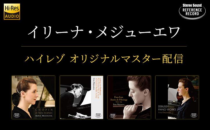 画像: ピアニスト、イリーナ・メジューエワのハイレゾファイルがステレオサウンド・レーベルから登場     moraトピックス