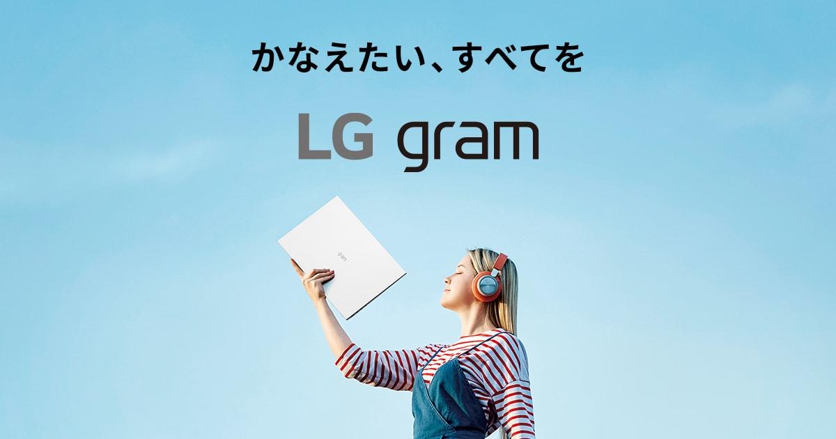 画像: LG gram スペシャルサイト | LGエレクトロニクス・ジャパン