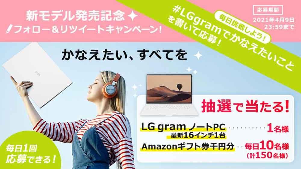 画像: LGエレクトロニクス・ジャパン、モバイルノートパソコン「LG gram」シリーズの新発売を記念して、リツイートキャンペーンを実施