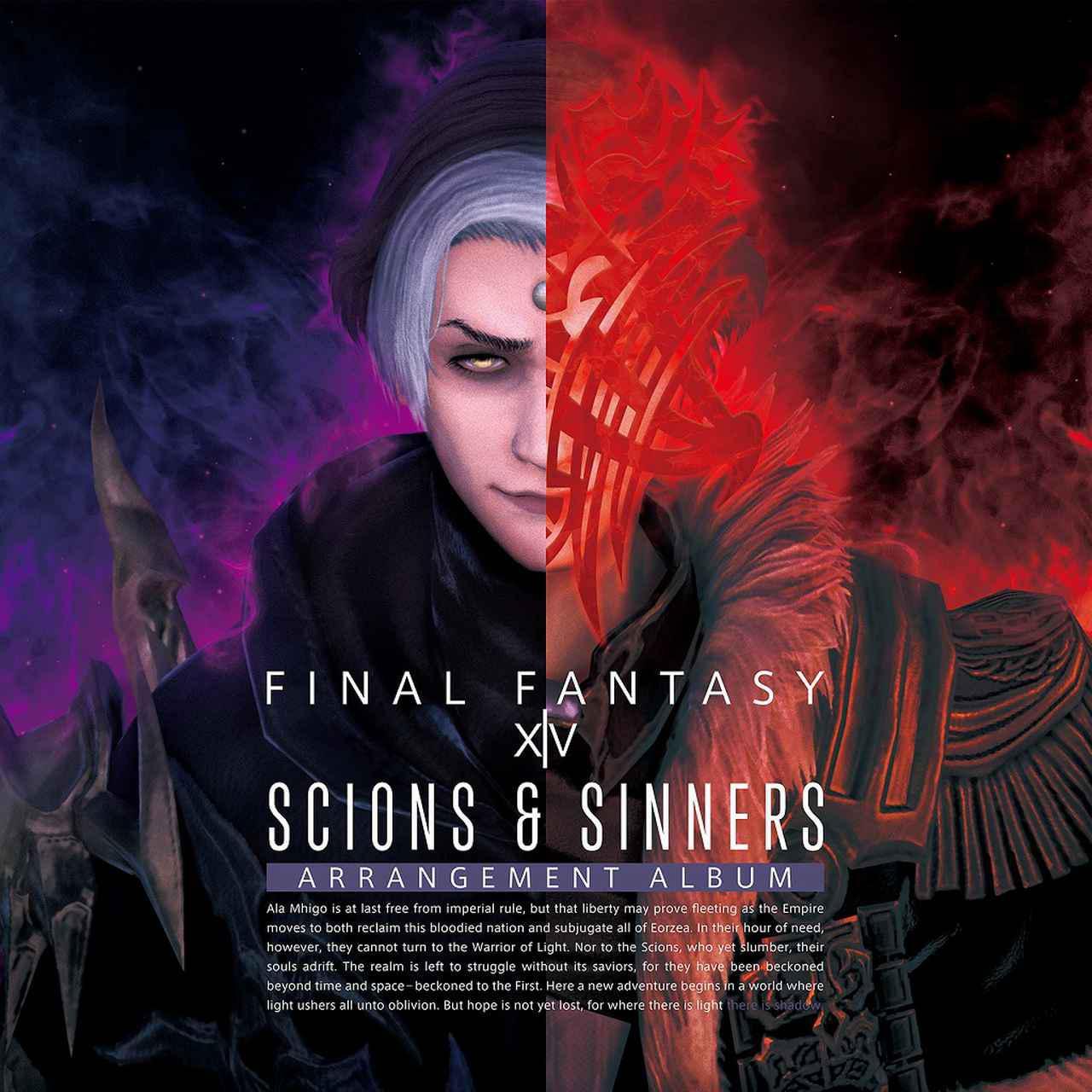 画像: Scions & Sinners: FINAL FANTASY XIV ~ Arrangement Album ~ / THE PRIMALS、Keiko