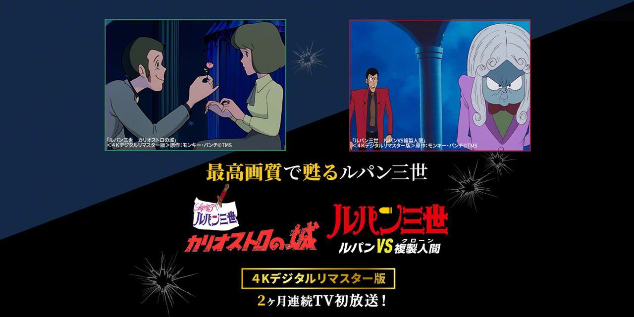 画像: 最高画質で甦るルパン三世  「カリオストロの城」「ルパンVS複製人間」2ヶ月連続TV初放送!|日本映画・邦画を見るなら日本映画専門チャンネル