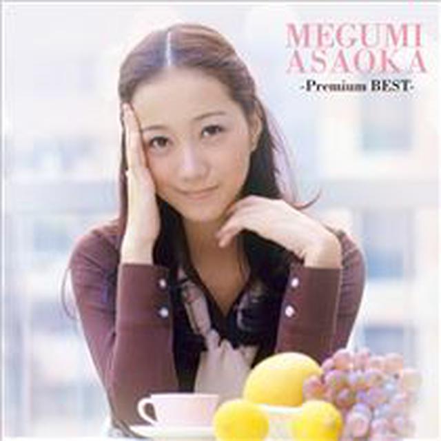 画像: Premium BEST - ハイレゾ音源配信サイト【e-onkyo music】