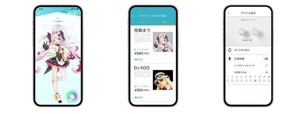 画像1: スマホの音声ガイダンスを、DJ KOOや人気VTuberの生声にできる。ネインがスマートフォン向けアプリ『Zeenyアシスタント』のサービスをスタート