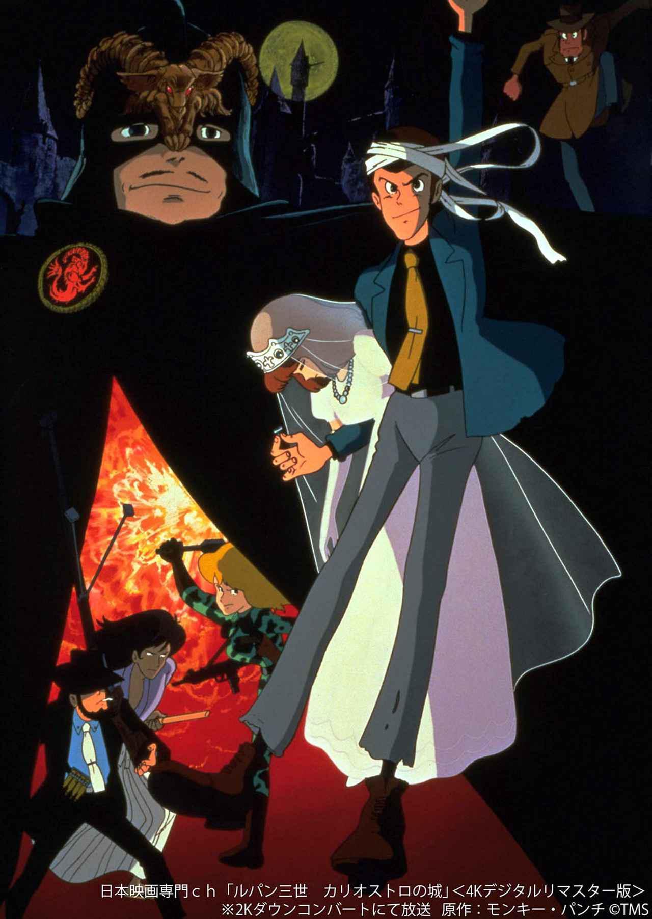 画像1: 『ルパン三世 カリオストロの城』『ルパン三世 ルパンVS複製人間』の4Kリマスター版を、日本映画専門チャンネルが5〜6月にテレビ初放送。日本映画+時代劇4Kではピュア4K放送も