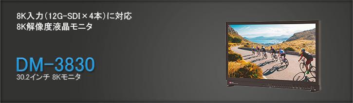 画像: DM-3830 30.2インチ8K液晶モニタ   アストロデザイン株式会社