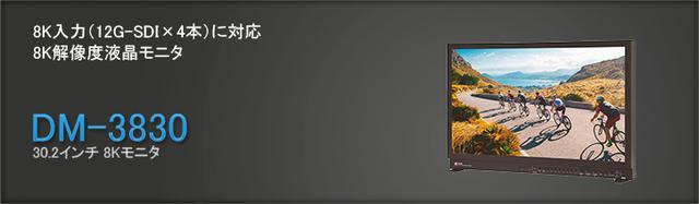 画像: DM-3830 30.2インチ8K液晶モニタ | アストロデザイン株式会社