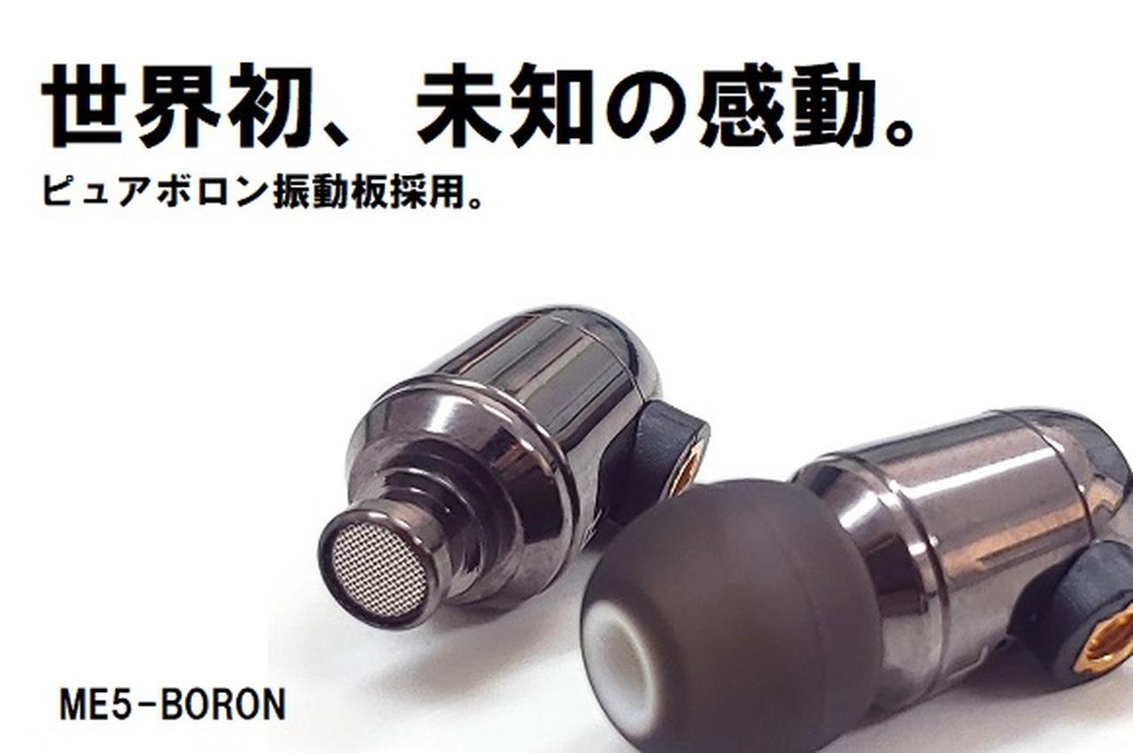 画像: 世界初。ピュアボロン振動板搭載イヤホン MotherAudio製『ME5-BORON』音速を超え、原音に限りなく近い再生を実現。
