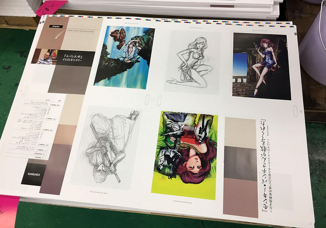 画像: 色校正を終え、実際にマシンで印刷したものがこちら。これを折りたたんで裁断すると本ができるのです